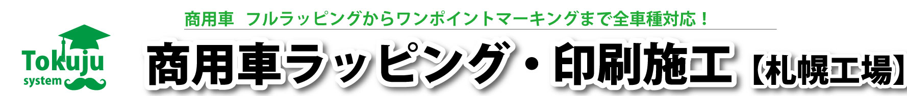 札幌 商用車 カーラッピング  マーキング  【札幌工場】